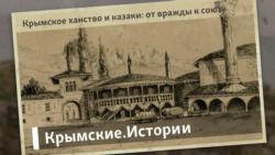 Крымское ханство и казаки: от вражды к союзу | Крымские.Истории