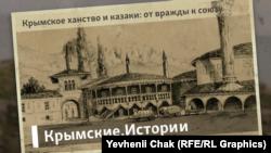 Крымское ханство и казаки: от вражды к союзу