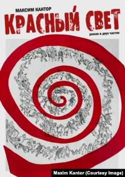 Обложка книги «Красный свет» Максима Кантора