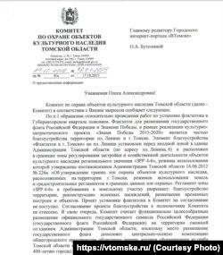 """Ответ чиновников редактору портала """"ВТомске"""""""