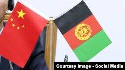 د افغانستان او چین ګډ بیرغونه