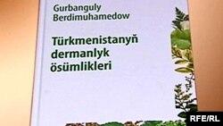Илустрација: Една од книгите на туркменистанскиот претседател Гурбангули Бердимухамедов.