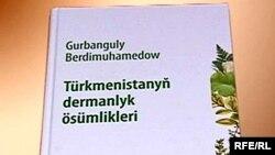 Berdimuhamedowyň bu kitabynyň ozal türkmen, rus we iňlis dillerinde köpçülikleýin nusgada neşir edilendigi habar berlipdi.
