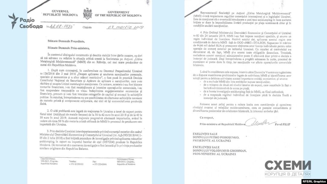 """«Схемы» рассказали, как Порошенко и Плахотнюк пожалели «кобылу» под названием """"ММЗ"""""""