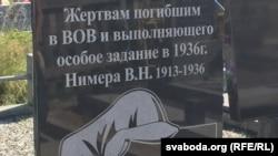На помніку ў Дараве ўшанаваны савецкі разьведчык Васіль Нямера