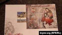 Ілюстративне фото: Конверт із сувенірними марками «Крим – це Україна»