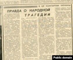 Компартія тоді навіть почала визнавати Голодомор. «Ворошиловградская правда» від 9 лютого 1990 року. Фото із vk.com – luhansk_in_xx_century