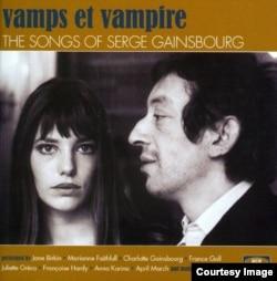 Vamps et vampire. Фрагмент обложки альбома песен Сержа Генсбура, 2014 год.