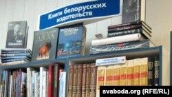 Кнігарня ў Гомелі