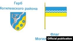 Герб і сьцяг Магілёўскага раёну
