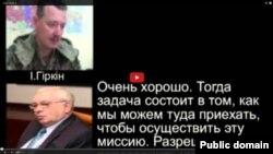 После обнародования беседы Гиркина с уполномоченным по правам человека Владимиром Лукиным возник вопрос о связи сепаратистов с Россией