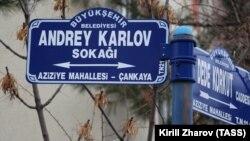 Թուրքիա - Սպանված դեսպան Անդրեյ Կարլովի անվամբ անվանակոչված փողոց Անկարայում, հունվարի, 2017թ․
