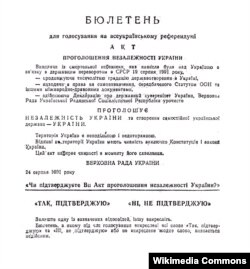 Бюллетень Всеукраинского референдума, декабрь 1991