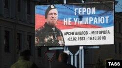 Донецк, 19 октября 2016, плакат в память о боевике Арсение Павлове (позывной «Моторола»)