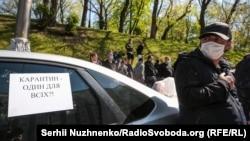 Ілюстративне фото: акція протесту представників малого бізнесу, які потерпають від карантину, під Кабміном. Київ, 29 квітня 2020 року