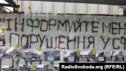 Громадські активісти розмістили на огорожі будівельного майданчика фотографії з вимогами припинити забудову Хрещатика, Київ, 30 березня 2011 року