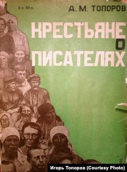 """Книга Адриана Топорова """"Крестьяне о писателях"""""""