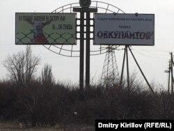 Такие плакаты встречают в Новотроицком тех, кто покидает неподконтрольные Киеву территории Донбасса