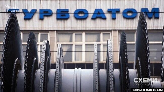Харківський завод «Турбоатом»