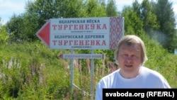Алег Рудакоў і беларуская Тургенеўка