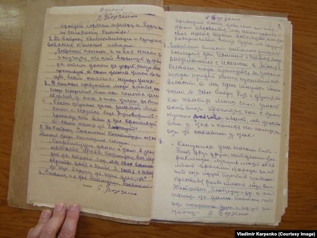 Документы из дела Карпа Замрия