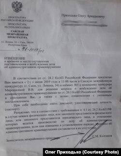 Извещение с требованием явиться в прокуратуру для Олега Приходько