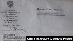 Повідомлення з вимогою з'явитися в прокуратуру для Олега Приходько