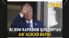 Ислом Каримов қолдирган энг асосий мерос нима?