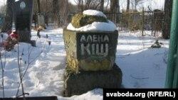 Магіла Алены Кіш