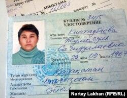 Жұмагүл Қыстаубаеваға берілген оралман куәлігі. Алматы, 18 қараша 2011 жыл.