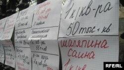 Объявления об аренде и о продаже квартир в Алматы. Иллюстративное фото.