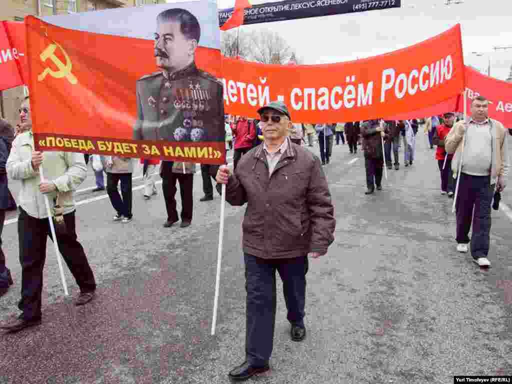 Участники первомайского шествия коммунистов
