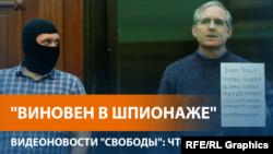 """""""Vinovat de spionaj"""": fostul militar SUA Paul Whelan la pronunțarea sentinței de condamnare la 16 ani închisoare în Moscova."""