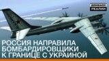 Росія направила бомбардувальники до кордону з Україною | «Донбас.Реалії» (відео)