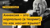 Почему аннексия – это нормально, и как насчет Крыма? | Просто.Крым (видео)