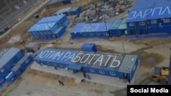На космодроме Восточный строители написали послание президенту Путину на крышах своих времянок