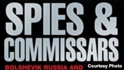 """Фрагмент обложки книги Роберта Сервиса """"Шпионы и комиссары: большевистская Россия и Запад"""""""