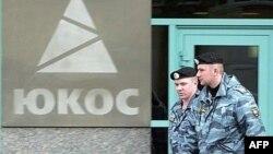 Компания ЮКОС была ликвидирована в 2007 году