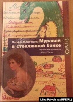 Самое полное издание дневника
