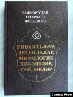 Башкортстан татарлары фольклоры китабының тышлыгы