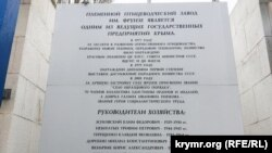 Птицеводческий завод имени Фрунзе