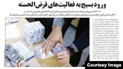 رئیس سازمان بسیج:در ٧هزار و ٦٠٠ مسجد، صندوقهای قرضالحسنه راه میافتد