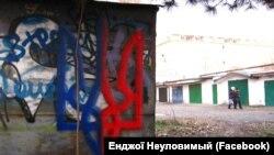 Сімферополь, графіті кримського стріт-арт художника Enjoy