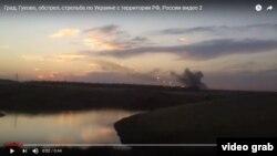 Жители Гуково на мобильные телефоны сняли момент выстрелов из РСЗО «Град»