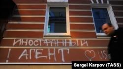"""Sediul vandalizat al organizației Memorial, de la Moscova, cu inscripția """"agent străin"""""""