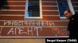 """Надпись """"иностранный агент"""" на здании правозащитного центра """"Мемориал"""""""