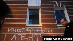 Надпись «Иностранный агент. Love USA», нанесенная неизвестными на здание правозащитного центра «Мемориал» в Москве. Архивное фото