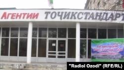 """""""Таджикстандарт"""""""