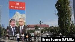 """""""Ата Мекендин"""" Ош шаарындагы баннери"""