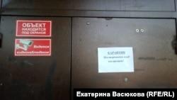 Вход в общежитие для мигрантов. Хабаровск